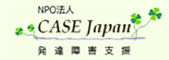 NPO法人CASEjapan